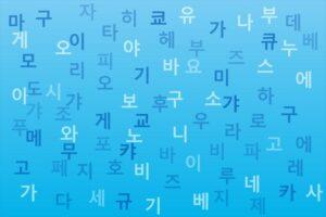 韓国語翻訳のイメージ画像